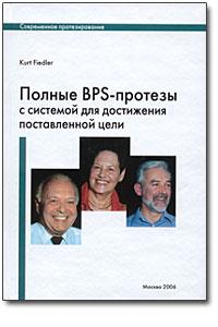 Полные BPS-протезы с системой для достижения поставленной цели