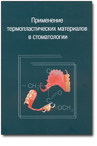 Применение термопластических материалов в стоматологии