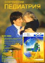 Современная педиатрия 3 2006