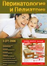 Перинатология и педиатрия 3 2006