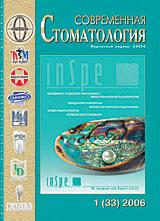 Современная стоматология 1 2006