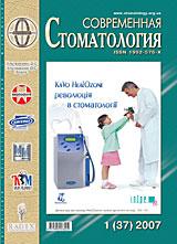 Современная стоматология 1 2007