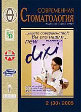Современная стоматология 2 2005