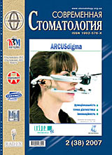 Современная стоматология 2 2007