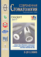 Современная стоматология 3 2005