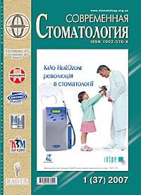 Современная стоматология №1 2007