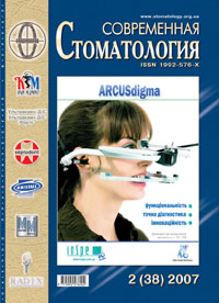 Современная стоматология №2 2007
