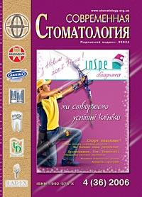 Современная стоматология 4-2006