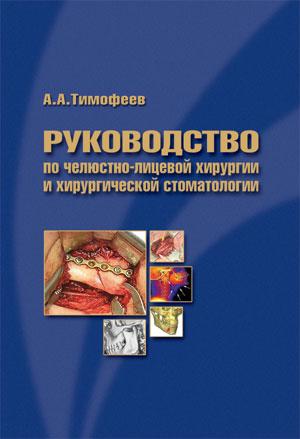 Тимофеев А.А. Руководство по челюстно-лицевой хирургии и хирургической стоматологии