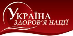 Украина. Здоровье нации журнал