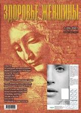 Здоровье женщины 1 2007