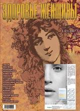Здоровье женщины 3 2007