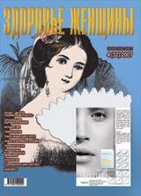 Здоровье женщины 4 2007