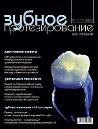 Зубное протезирование №1 2007