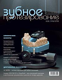 Зубное протезирование №2 2007