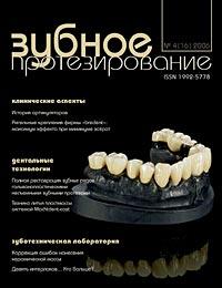 Зубное протезирование 4-2006