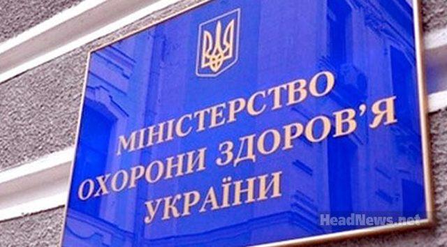 МОЗ України. Медицинские новости, здоровье. МедЭксперт