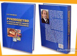 А.А.Тимофеев. Руководство по челюстно-лицевой хирургии и хирургической стоматологии. Медицинские новости, здоровье. МедЭксперт